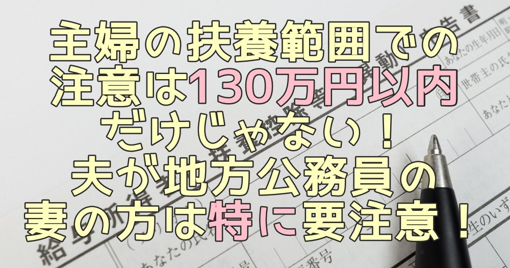 扶養なのにうっかり130万円超えてしまったら