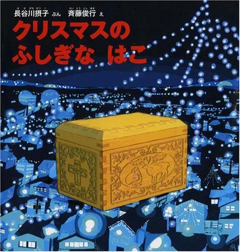 クリスマスにおすすめの人気絵本『クリスマスのふしぎなはこ』を読み聞かせ!