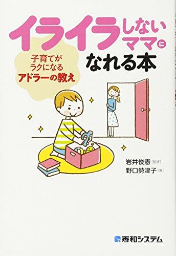 子育てベストセラーおすすめ本『イライラしないママになれる本』